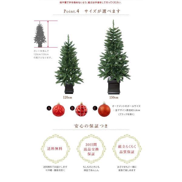 ポットツリー クリスマスツリー 150cm 樅 選べる オーナメントセット カラーボール ノエル dko 11