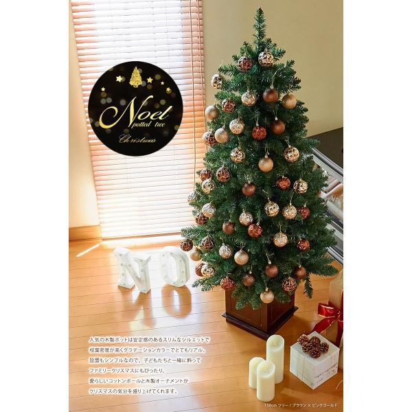 ポットツリー クリスマスツリー 150cm 樅 選べる オーナメントセット カラーボール ノエル dko 13