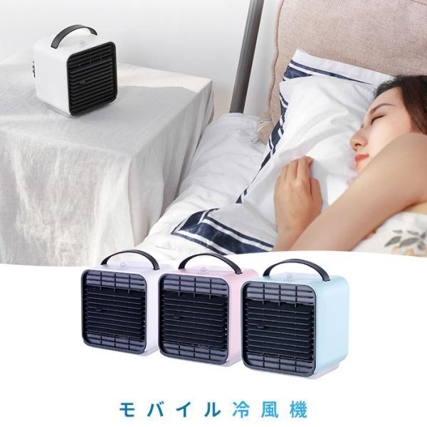 扇風機 卓上 USB 冷風機 冷風扇 ハンディファン ポータブルエアコン ミニエアコンファン 夜間ライト 風量3段階切り替え|dko