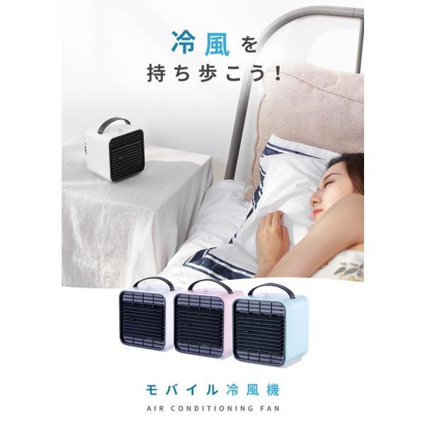 扇風機 卓上 USB 冷風機 冷風扇 ハンディファン ポータブルエアコン ミニエアコンファン 夜間ライト 風量3段階切り替え|dko|02