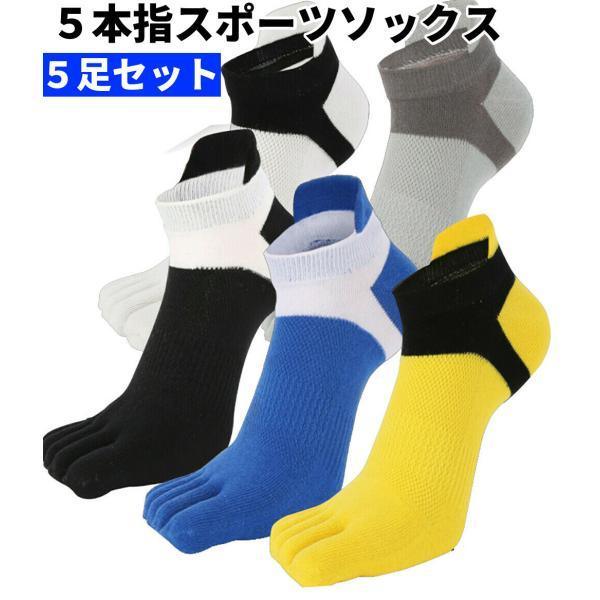 五本指ソックスメンズスポーツ吸汗速乾抗菌防臭くるぶし五本指靴下ランニング滑り止め綿靴下5足セット