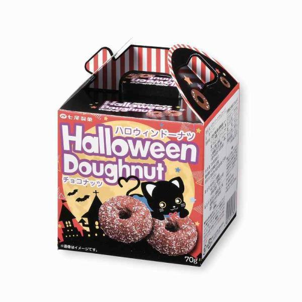 ハロウィンスイーツ チョコナッツドーナツ ★ロット割れ不可 120個単位でご注文願います