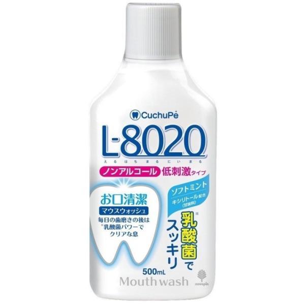クチュッペ L-8020 ソフトミント マウスウォッシュ(ノンアルコール) 20個単位でご注文願います|dnetmall
