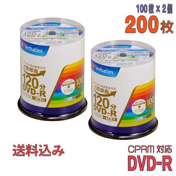 Verbatim(バーベイタム) DVD-R データ&録画用 CPRM対応 4.7GB 1-16倍速 「200枚(100枚×2個)」 (VHR12JP100V4 2個セット)