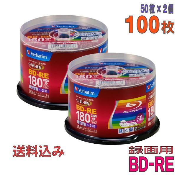 「不定期特価」 MITSUBISHI Verbatim(バーベイタム) BD-RE データ&録画用 25GB 1-2倍速 「100枚(50枚×2個)」 (VBE130NP50SV1 2個セット)