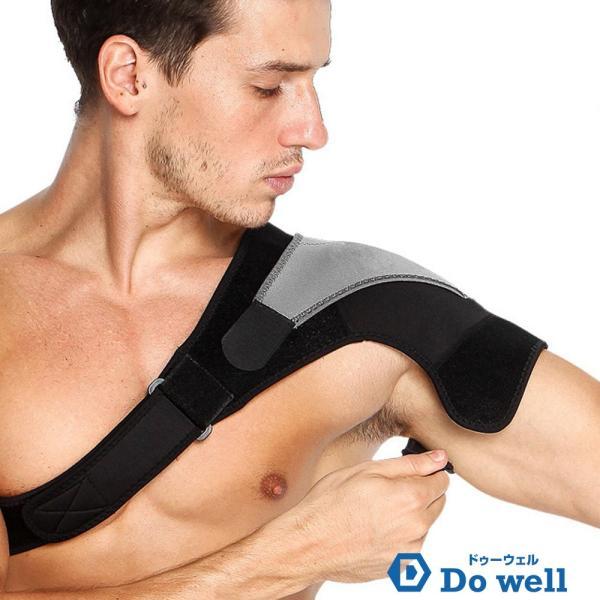 Do well 肩サポーター 肩痛 脱臼 肩固定 サポート 肩こり 四十肩 五十肩 ストレッチ マジックテープ式 男女兼用 フリーサイズ 肩 サポーター|do-well|05