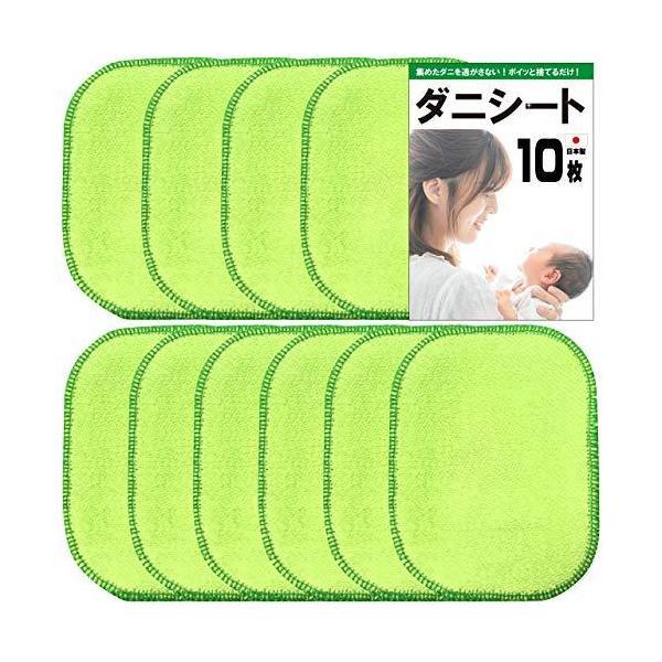ダニ捕りシート (グリーン) 10枚入 1000円ポッキリ