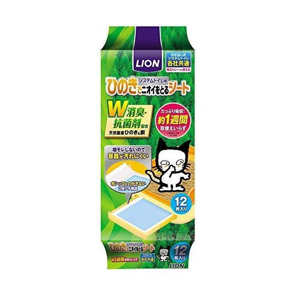 ライオン (LION) ニオイをとる砂 システムトイレ用 ひのきでニオイをとるシート 12枚入り