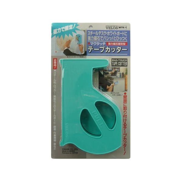 ベロス テープカッター マグネット付き MTK-1PG あさぎ