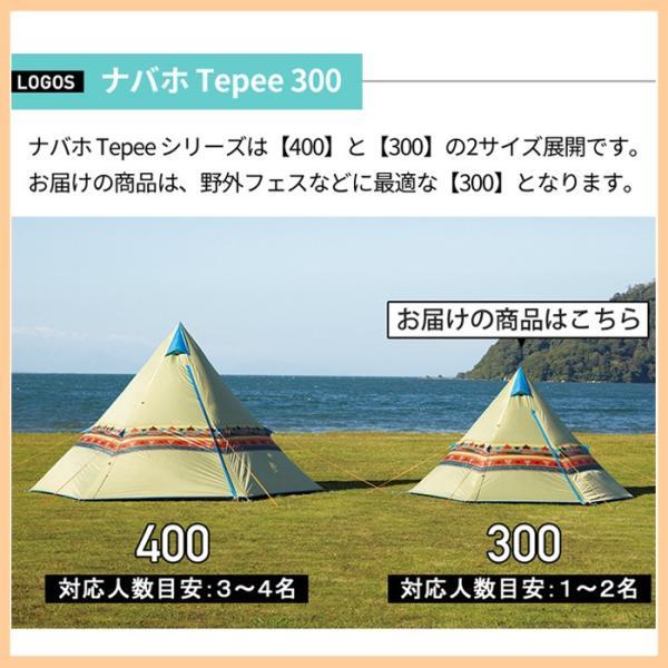 テント キャンプ アウトドア ティピー LOGOS ロゴス Navajo ナバホ Tepee 300 GA-351 doanosoto 04