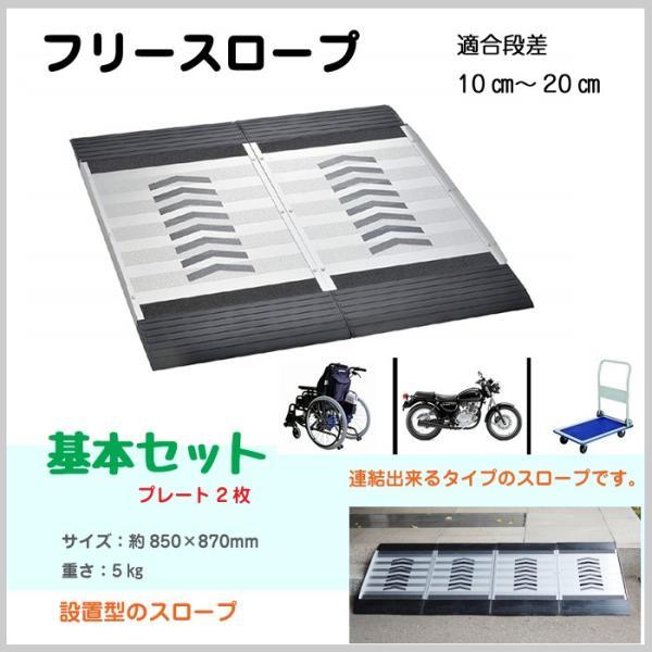 スロープ 軽量 基本セット 連結タイプ 段差 車椅子 バリアフリー 台車 バイク ゴム 滑り止め 脱輪防止 階段 介助 YT-361|doanosoto