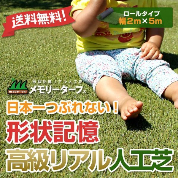 【 Memory Turf メモリーターフ 】形状記憶 リアル 人工芝ロール 2m × 5m ベランダ 庭 高品質 日本製YT-P228|doanosoto
