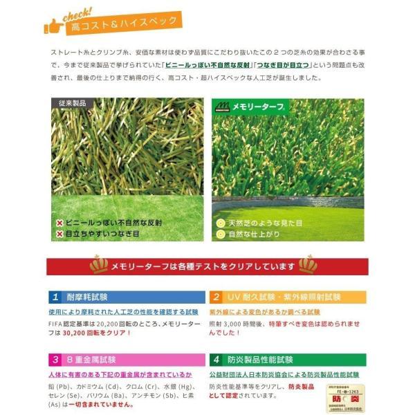 【 Memory Turf メモリーターフ 】形状記憶 リアル 人工芝ロール 2m × 5m ベランダ 庭 高品質 日本製YT-P228|doanosoto|05