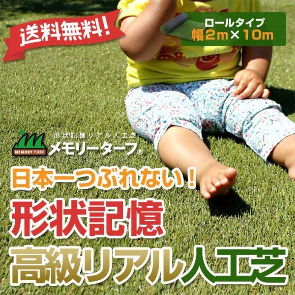 人工芝 Memory Turf メモリーターフ 形状記憶 リアル ロール 2m × 10m ベランダ 庭 テラス 高品質 日本製 暑さ対策 YT-P302|doanosoto