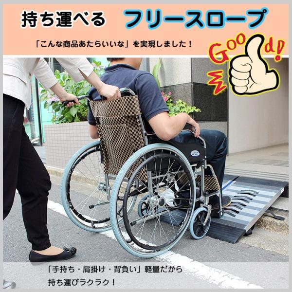 フリースロープ スロープ 軽量 持ち運び 段差 車椅子 バリアフリー ゴム 滑り止め 外出 階段 介助 YT-361|doanosoto