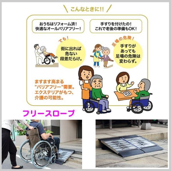 フリースロープ スロープ 軽量 持ち運び 段差 車椅子 バリアフリー ゴム 滑り止め 外出 階段 介助 YT-361|doanosoto|07