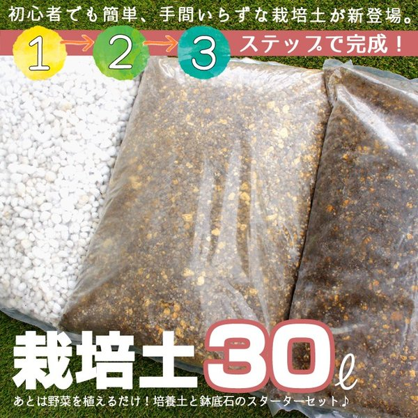 初めての方 おすすめ オリジナル商品 かんたん培養土 家庭菜園 植木 ハーブ スターター 土 セット 30L|doanosoto