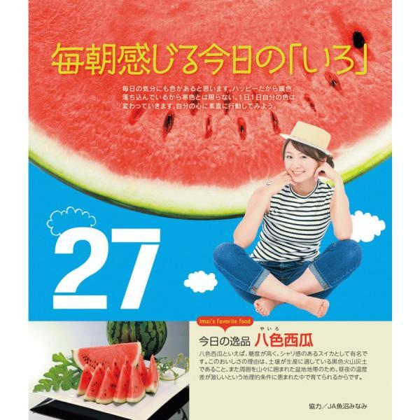 日めくりカレンダー 毎日にいがた産 いまい日和|doc-furusatowari|03