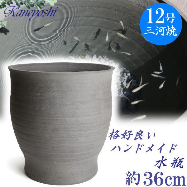 睡蓮鉢 めだか鉢 鉢カバー 植木鉢 陶器 おしゃれ 大型 サイズ 36cm 日本製 安くて丈夫 水瓶変型12号 手造り エンシャント|docchan