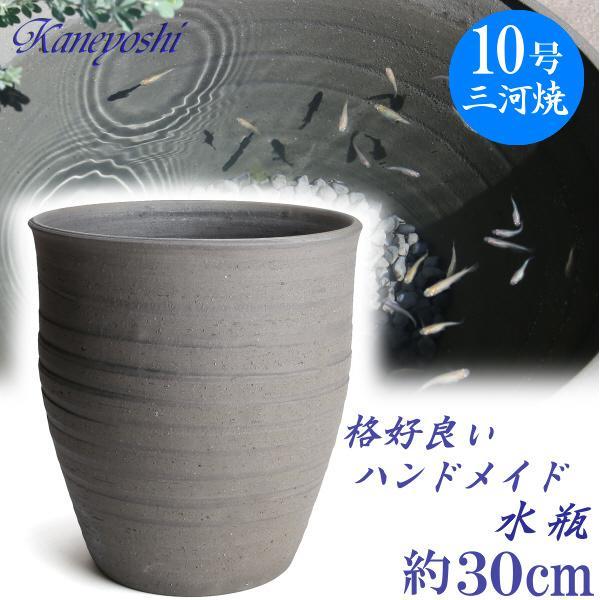 睡蓮鉢 めだか鉢 鉢カバー 植木鉢 陶器 おしゃれ 大型 サイズ 30cm 日本製 安くて丈夫 水瓶変型 10号 手造り エンシャント|docchan
