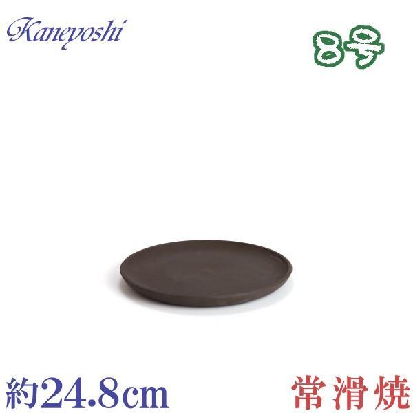 受け皿 植木鉢用 ソーサー おしゃれ 陶器 サイズ 24.8cm MZ受皿 コゲ茶 8号|docchan