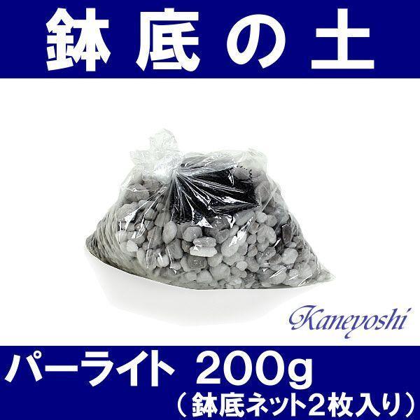 【お値打ち】 清潔 使い切り 鉢底の石 パーライト 200g 鉢底ネット入り|docchan
