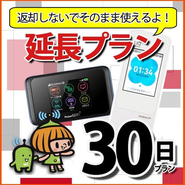 無制限 無料 WIFI レンタル 7日(1週間)プラン Softbank ポケット E5383S ワイファイ 国内 モバイル SELECTION