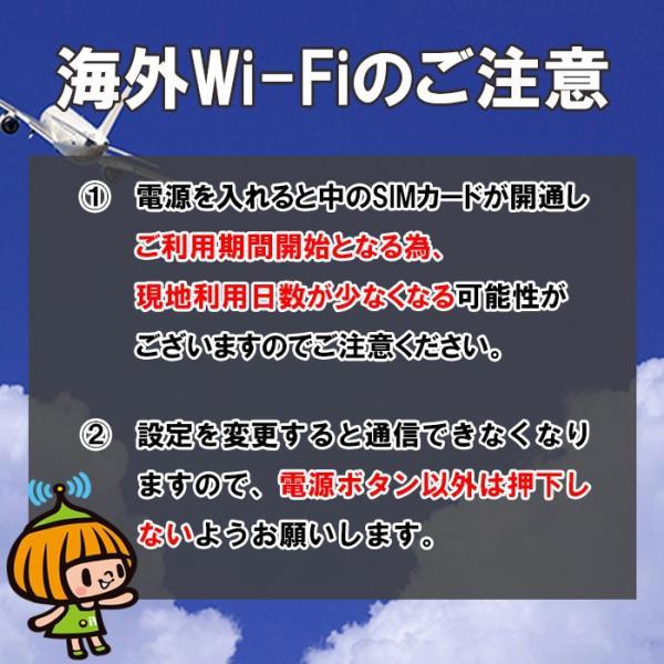 アジア周遊 5日間周遊 海外 WiFi レンタル プラン モバイル Wi-Fi ルーター 借出 旅行 出張|docodemo|02