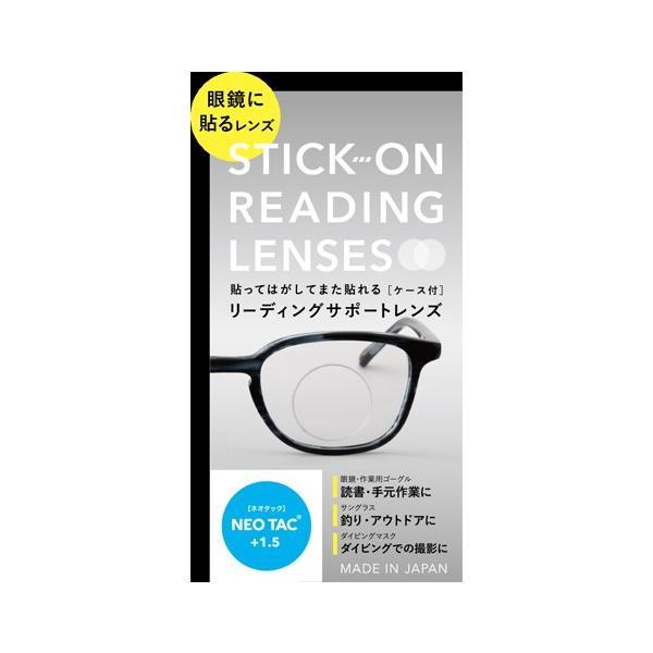 貼る老眼鏡シール ネオタック リーディングレンズ ハイドロタック 1.5 2.0 2.5 3.0|docodoco