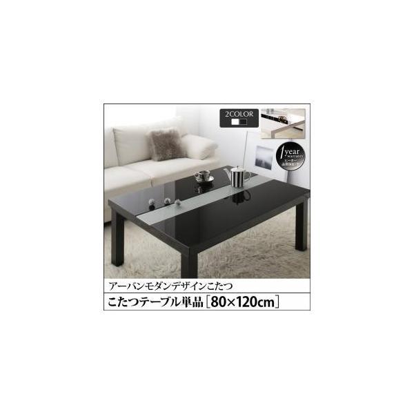 こたつテーブル 長方形 おしゃれ 安い 北欧 暖かい あたたかい デザイン こたつ こたつテーブル単品 鏡面仕上 4尺長方形(80×120cm)