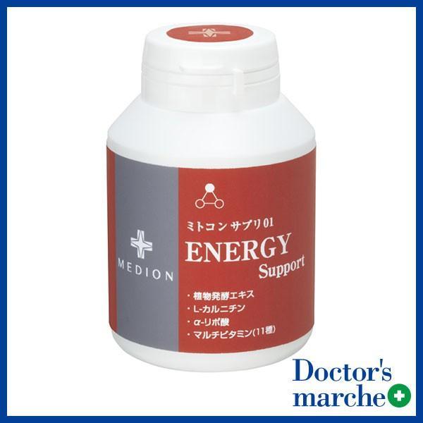 メディオン ミトコンサプリ 01 ENERGYサポート|doctorsmarche