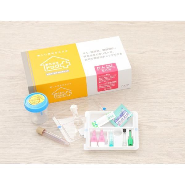 人間ドック 乳がん 糖尿病 動脈硬化 簡易検査キット 【おうちでドック 女性用】|doctorsmarche