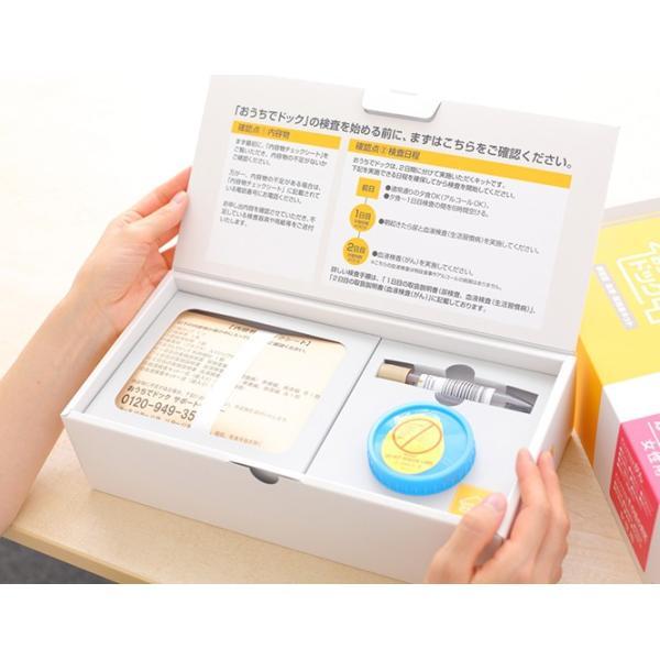 人間ドック 乳がん 糖尿病 動脈硬化 簡易検査キット 【おうちでドック 女性用】|doctorsmarche|02