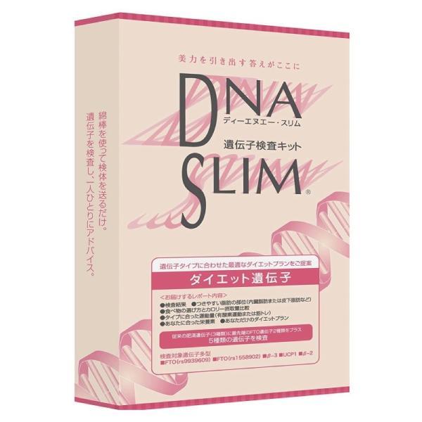 検査キット/自宅/郵送/体質/痩せにくい/DNA SLIM ダイエット遺伝子検査キット|doctorsmarche