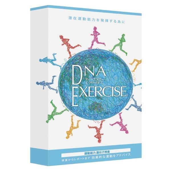 検査キット/自宅/郵送/体質/筋トレ/トレーニング/DNA EXERCISE遺伝子検査キット|doctorsmarche