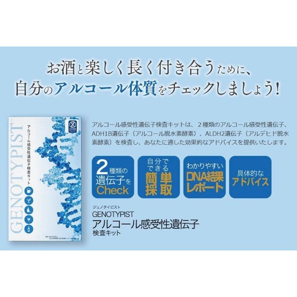 検査キット/自宅/郵送/体質/アルコール分解/アルコール感受性遺伝子検査キット doctorsmarche 02