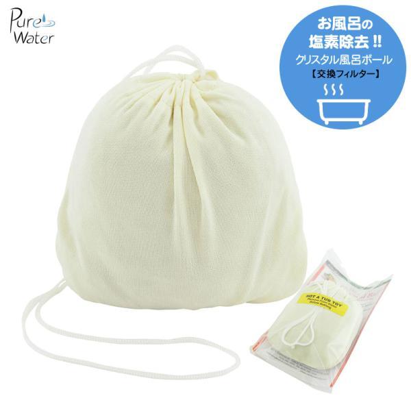 クリスタル風呂ボール(お風呂の塩素低減・浄水)【交換フィルター】|doctorspurewaterplus