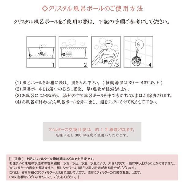 クリスタル風呂ボール(お風呂の塩素低減・浄水)【交換フィルター】 doctorspurewaterplus 04