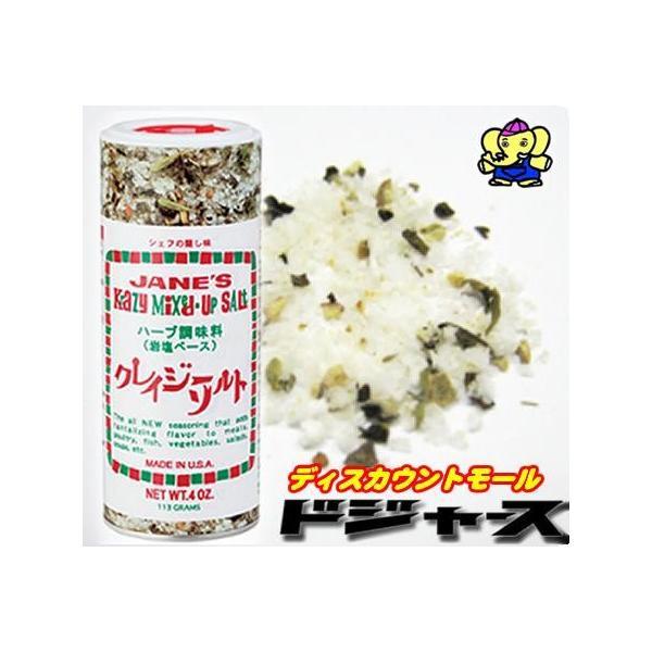 シェフの隠し味 クレイジーソルト ハーブ調味料(岩塩ベース) 113g
