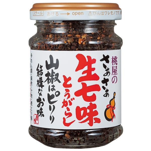 桃屋 さあさあ 生七味とうがらし山椒はピリリ 結構なお味