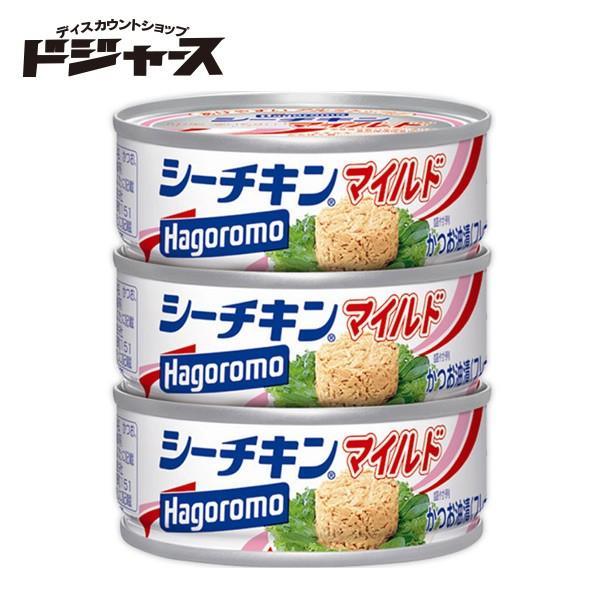 はごろもフーズ シーチキンマイルド 70g×3缶 1パック 管理番号021908 缶詰