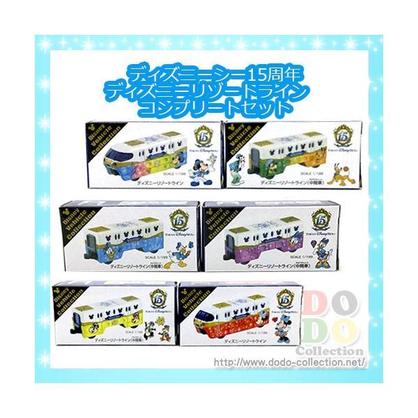 ディズニーリゾートライン コンプリート 6両セット トミカ ザ・イヤー・オブ・ウィッシュ 東京ディズニーシー15周年限定 グッズ お土産 ミニカー|dodo-collection