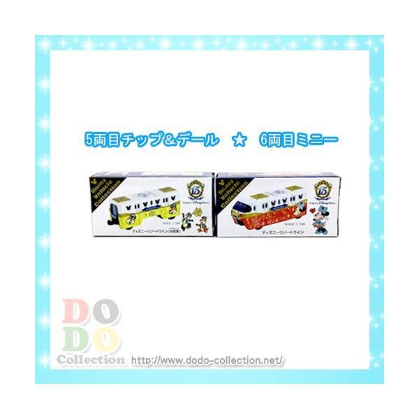ディズニーリゾートライン コンプリート 6両セット トミカ ザ・イヤー・オブ・ウィッシュ 東京ディズニーシー15周年限定 グッズ お土産 ミニカー|dodo-collection|05