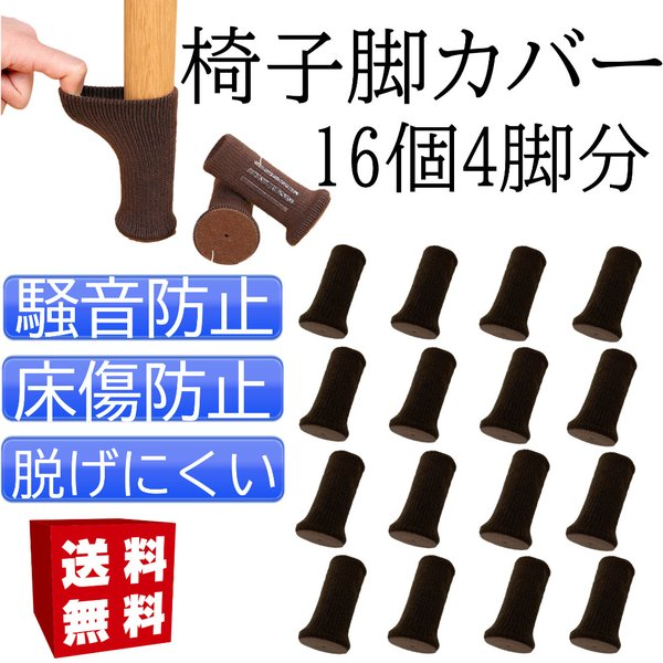 椅子脚カバーいすの足カバーチェアソックス騒音フローリング傷防止椅子脚カバー脱げにくい角脚丸脚兼用16個4脚セット