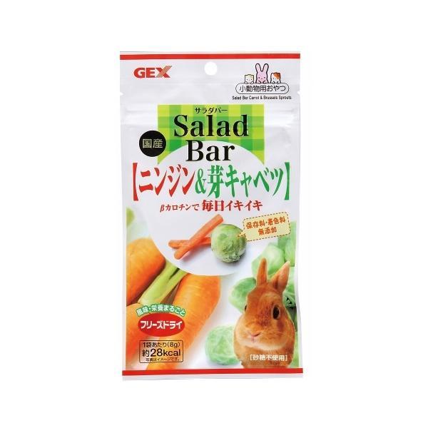 GEX サラダバー ニンジン&芽キャベツ 8g