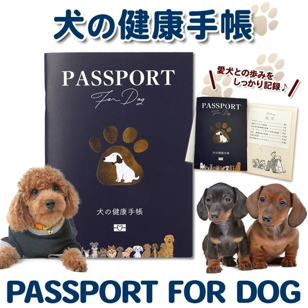 犬の健康手帳 犬 母子手帳 健康管理 健康記録 犬健康手帳 ペット