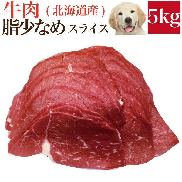 ペット・犬用 生肉(牛肉 もも スライス 5kg)バラ凍結【冷凍 配送】【送料無料】