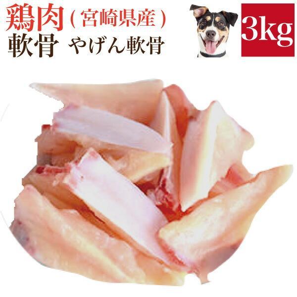 ペット・犬用 生肉(鶏肉 軟骨 3kg)バラ凍結ではございません【冷凍 配送】