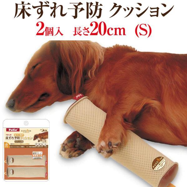 犬の床ずれ予防(床ずれ)クッション スティック S 2個入(高齢犬 シニア 老犬 対応)