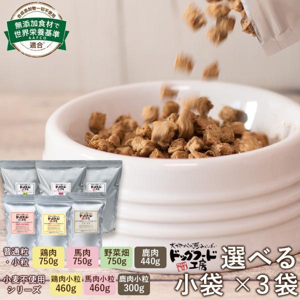 ドッグフードドライフード馬肉鶏肉野菜750g×3袋セット国産無添加小型犬成犬シニア犬ドッグフード工房